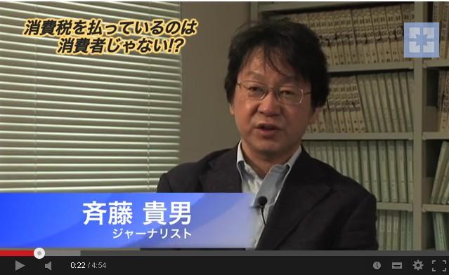 斎藤貴男氏「消費税のカラクリをあばく」