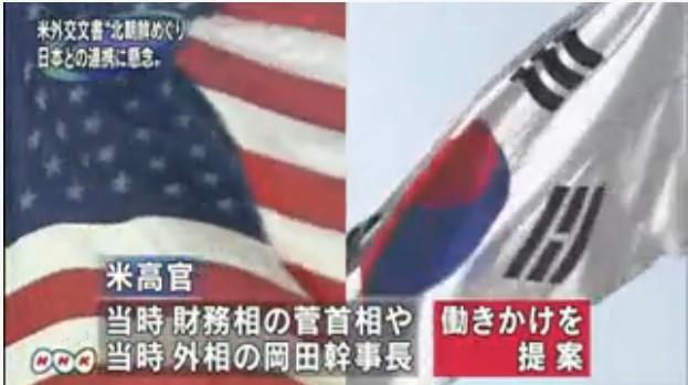 米外交文書「民主政権お手上げ」 ウィキリークス