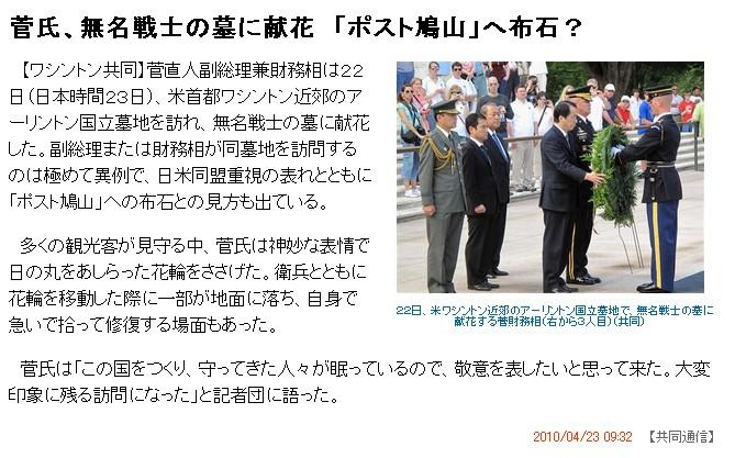 菅氏、無名戦士の墓に献花 「ポスト鳩山」へ布石?