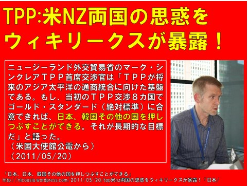 【TPP】ニュージーランド外交貿易省のマーク・シンクレアTPP首席交渉官「日本、韓国その他の国を押しつぶすことができる」