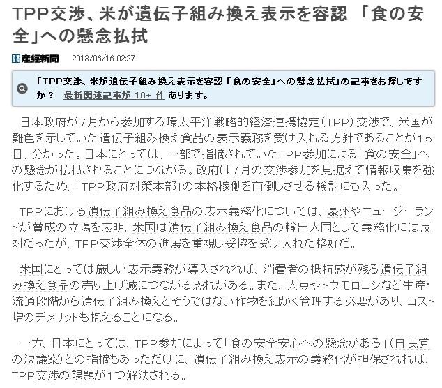 TPP交渉、米が遺伝子組み換え表示を容認 「食の安全」への懸念払拭
