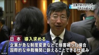 """日本自ら""""毒素条項""""たるISDS条項導入を要求"""