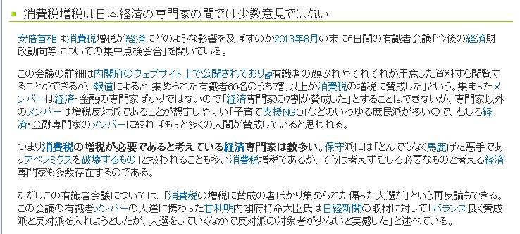 消費税増税は日本経済の専門家の間では少数意見ではない 木下康司 反論