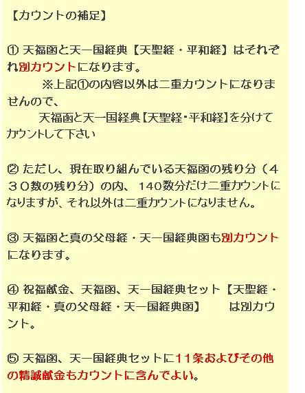 【日本統一教会発令文書 2013年9月11日作成】 3