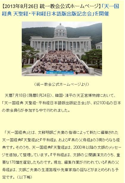【2013年8月26日 統一教会公式ホームページ】「天一国経典 天聖経・平和経日本語版出版記念会」を開催