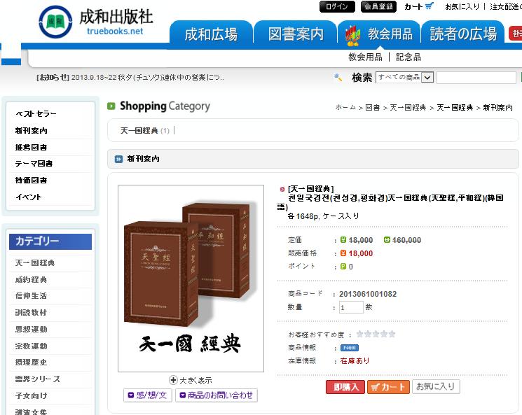 韓国では18000円で販売(成和出版社HPより)