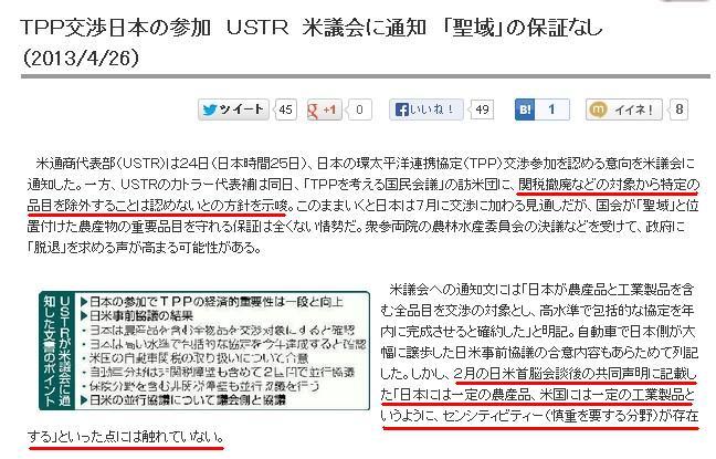 TPP 「聖域」の保証なし 日本農業新聞より