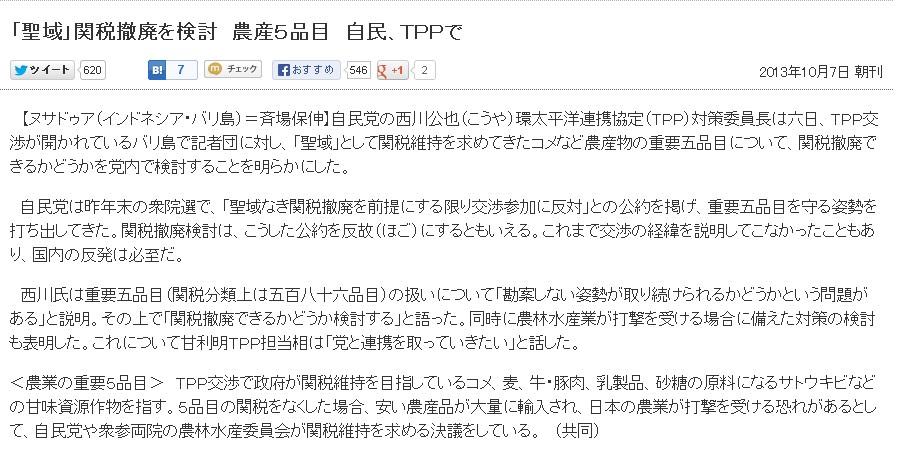「聖域」関税撤廃を検討 農産5品目 自民、TPPで(東京新聞)