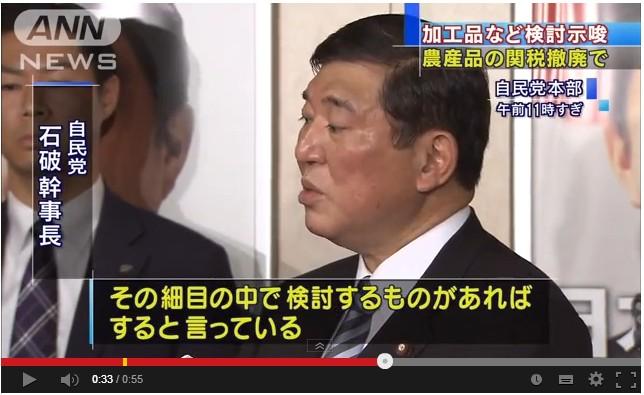 石破氏「農産品5品目」加工品の関税撤廃検討を示唆1