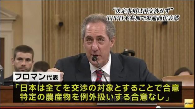 日本は全てを交渉の対象とすることで合意 特定の農産物を例外扱いする合意なし フロマン代表