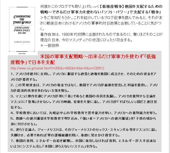 米国の軍事支配戦略~出来るだけ軍事力を使わず「低強度戦争」で日本を支配