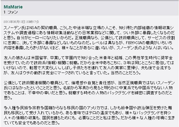 「米国は世界各国をハッキング」スノーデン氏、香港紙に語る Twitterユーザーの反応5