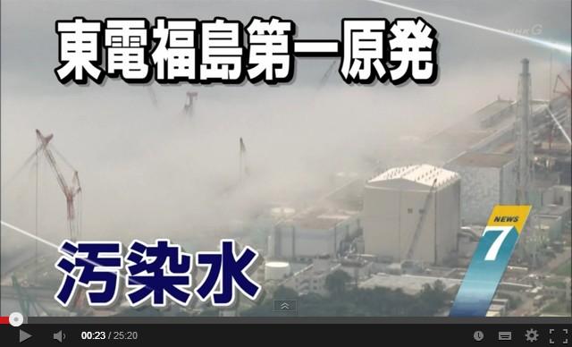 聞いててゾッとする。汚染水問題の真実「広島の原爆と同じ」1