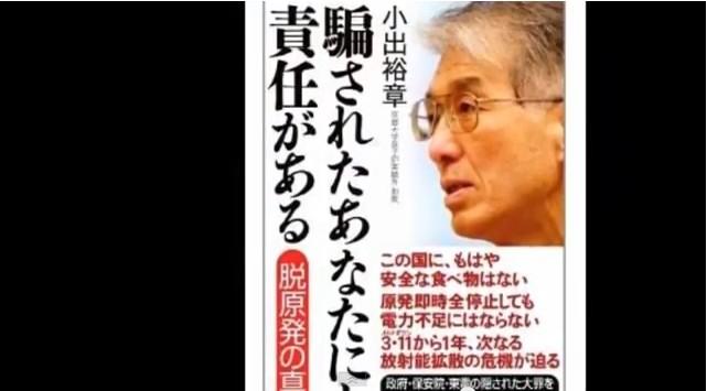 聞いててゾッとする。汚染水問題の真実「広島の原爆と同じ」5