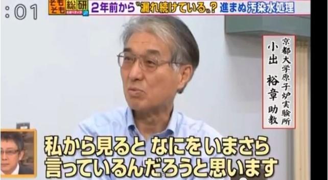 聞いててゾッとする。汚染水問題の真実「広島の原爆と同じ」9
