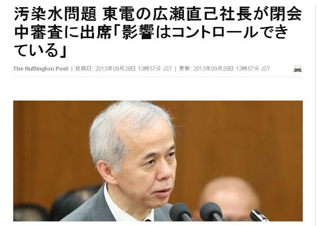 汚染水問題 東電の広瀬直己社長が閉会中審査に出席「影響はコントロールできている」
