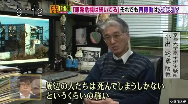 小出裕章:4号機燃料プールが崩壊すれば日本は おしまい です7