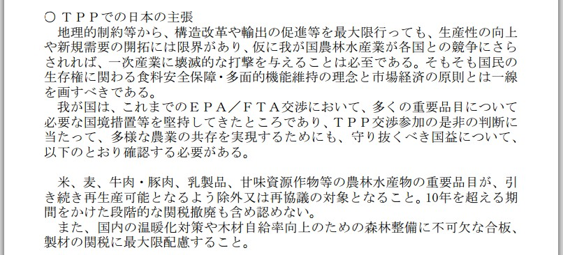 TPPでの日本の主張 自民党TPP対策委 決議1