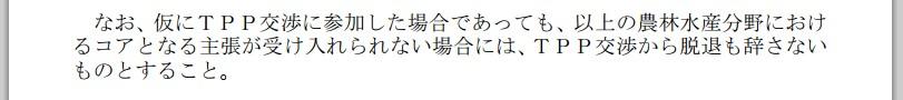 TPPでの日本の主張 自民党TPP対策委 決議2