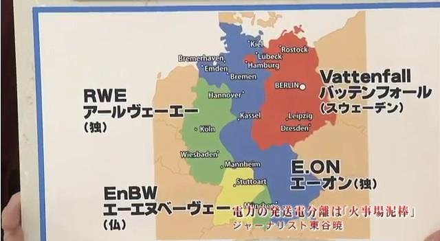 電力の発送電分離は火事場泥棒西部ゼミ 2012年12月22日放送4