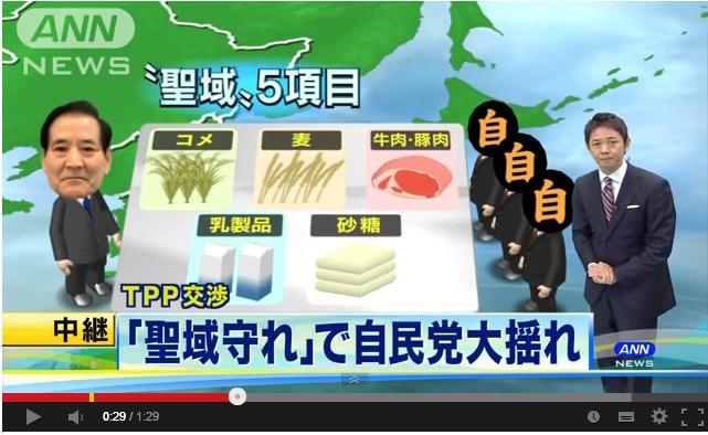 TPP交渉「聖域を守れ」自民党内からは猛反発jpg