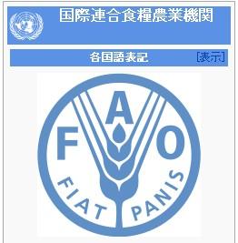 国際連合食糧農業機関ロゴ