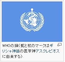 世界保健機関WHOのマーク