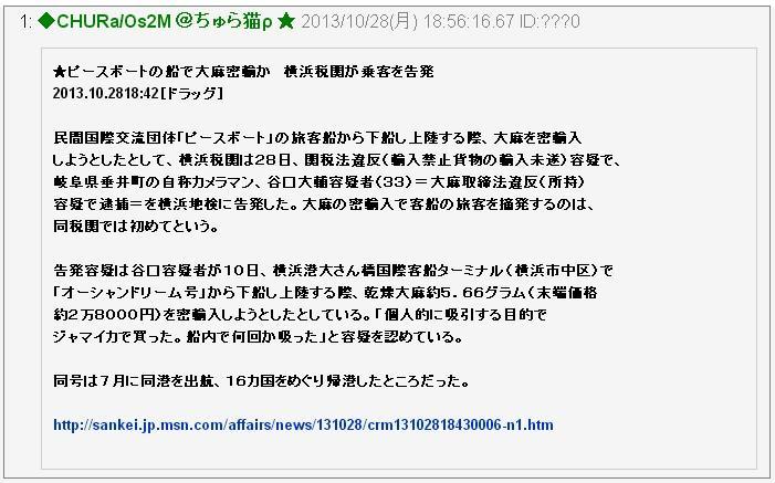 ピースボートの船で大麻密輸か 横浜税関が乗客を告発