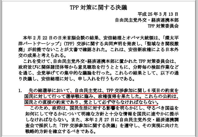 TPPでの日本の主張 自民党TPP対策委 決議