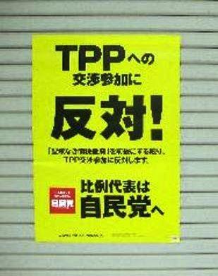 TPPTPP交渉参加反対!自民党