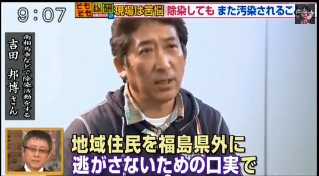 除染 と帰還の関係・陰謀②「除染」という言葉、魔法かけて 「 福島県民を 福島 から出さない」5