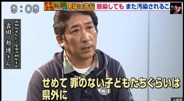 除染 と帰還の関係・陰謀②「除染」という言葉、魔法かけて 「 福島県民を 福島 から出さない」8