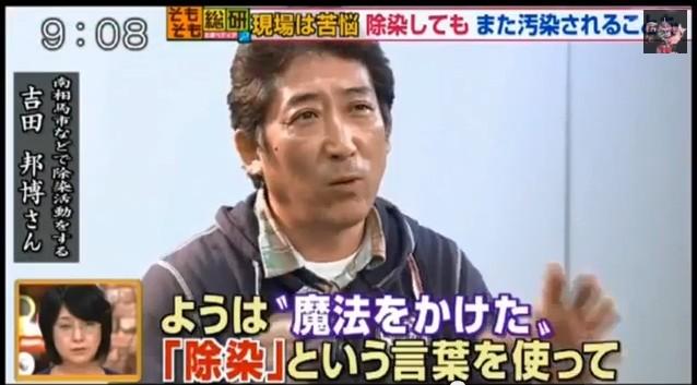 除染 と帰還の関係・陰謀②「除染」という言葉、魔法かけて 「 福島県民を 福島 から出さない」7