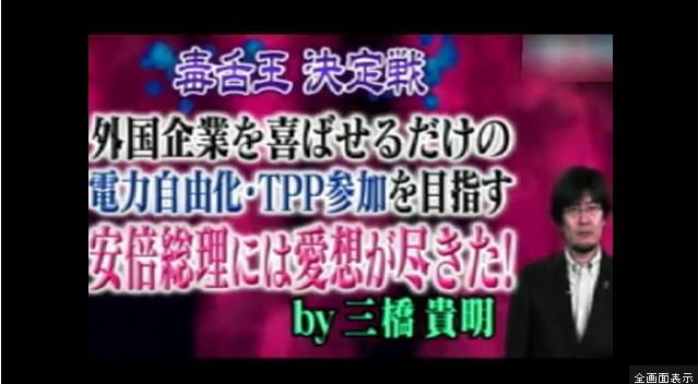安倍には愛想が尽きた!by三橋貴明1