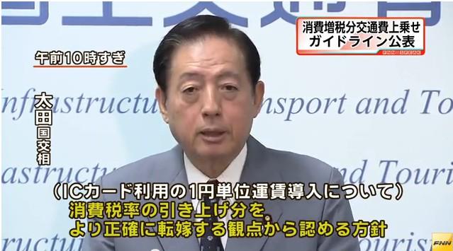消費増税分の交通費指針公表 ICカードで1円単位運賃導入認める