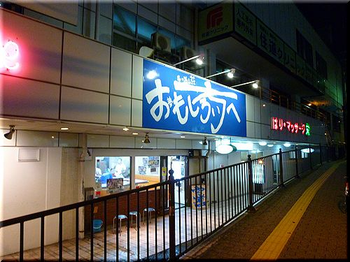 omoshiroi1