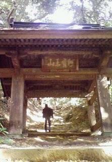 箱根阿弥陀寺山門