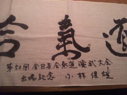 全日本記念手ぬぐい