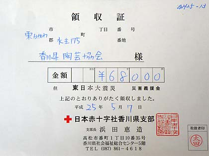 東日本大震災義援金2013