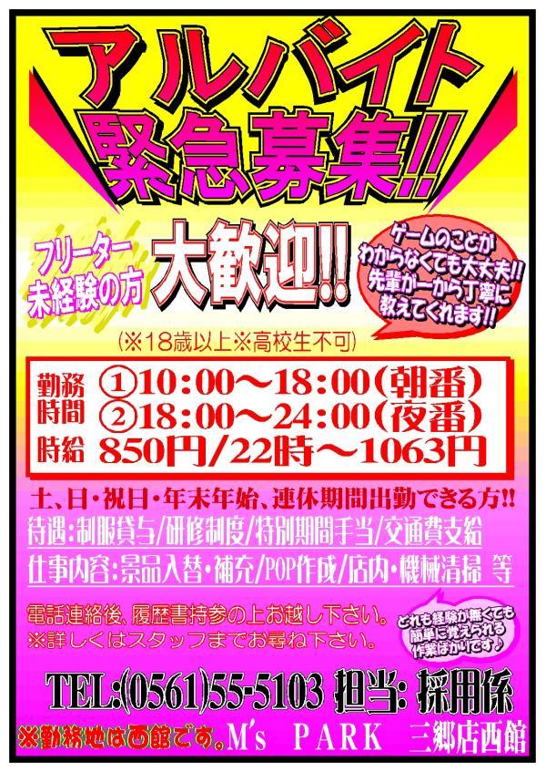 繧ウ繝斐・+・・繝舌う繝亥供髮・3_convert_20130227153615