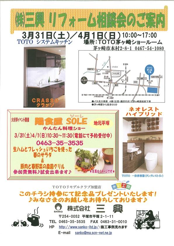 新規スキャン-20120319100137-00001