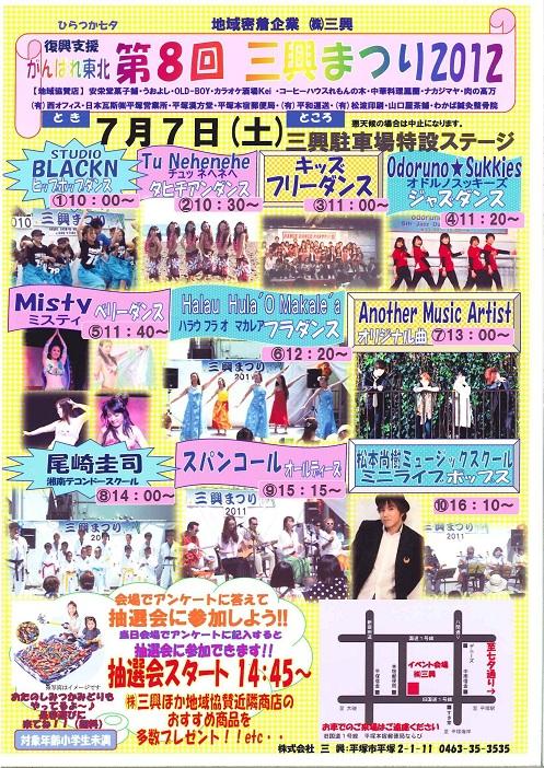 三興まつりチラシ2012-2