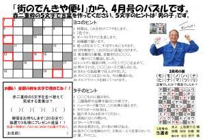 quiz201304.jpg