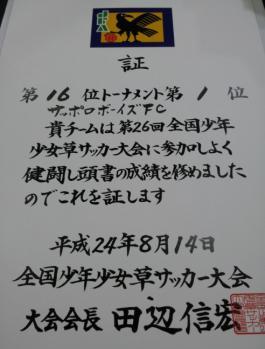 Baidu IME_2012-8-27_10-48-11