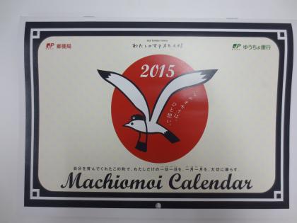 2014郵政カレンダー