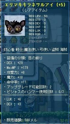 Maple120925_022137.jpg