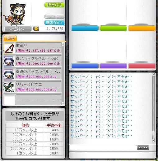 Maple121112_222437.jpg