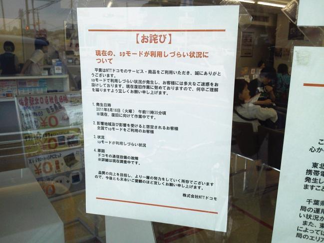 20110816_ドコモショップ佐倉駅北口店-001