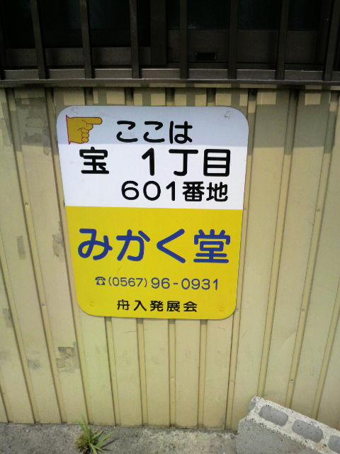 20110817_みかくどう-001