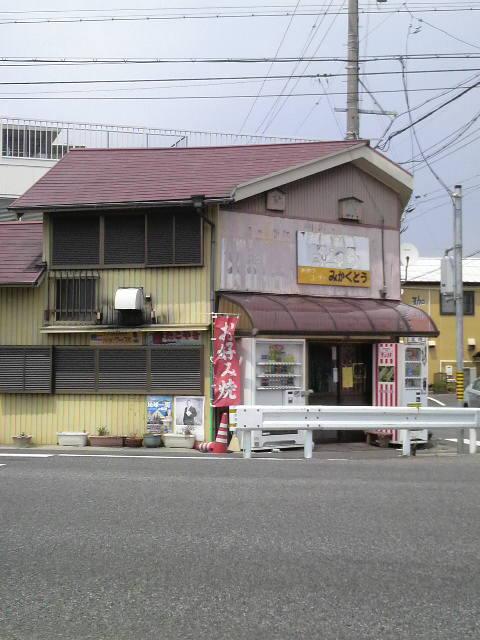 20110817_みかくどう-002
